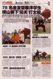 © Qingdao Wanbao, 17.05.2010