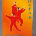 Plakat_Herz-QiGong_Frontside